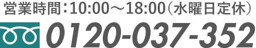 海洋葬の専門業者の営業時間tel:0120-037-352