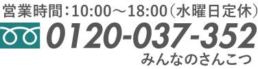 海洋葬専門の業者の営業時間tel:0120-037-352