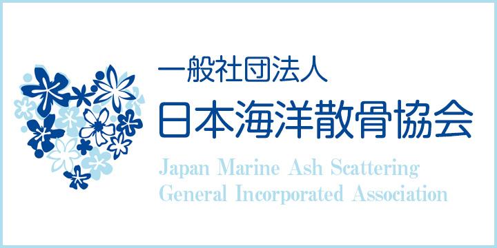 遺骨業者が加盟する一般社団法人日本海洋散骨協会