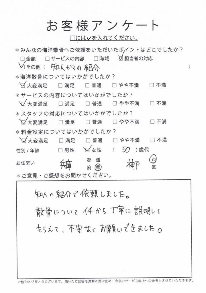 兵庫県神戸市 M様 代行委託散骨