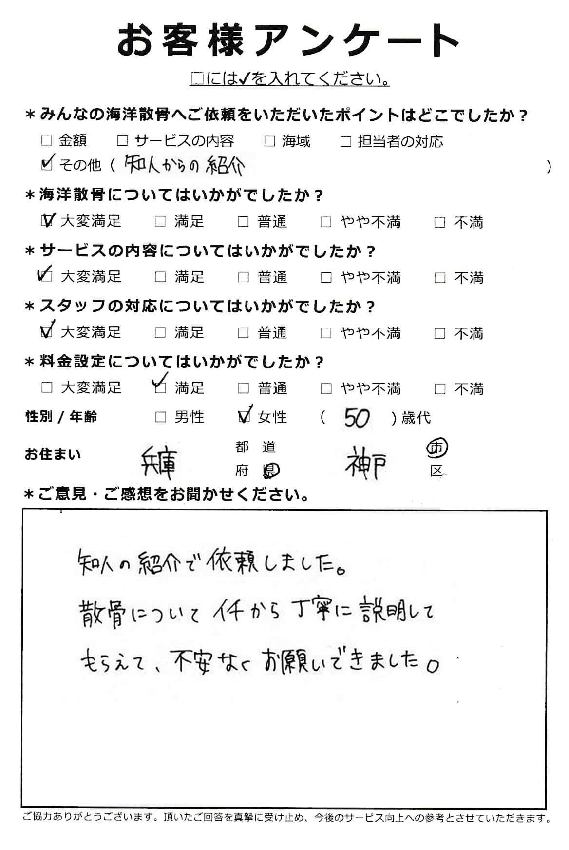 兵庫県神戸市 50歳代女性 代行委託散骨