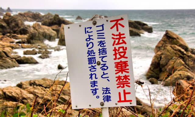 海の散骨による影響とゴミ