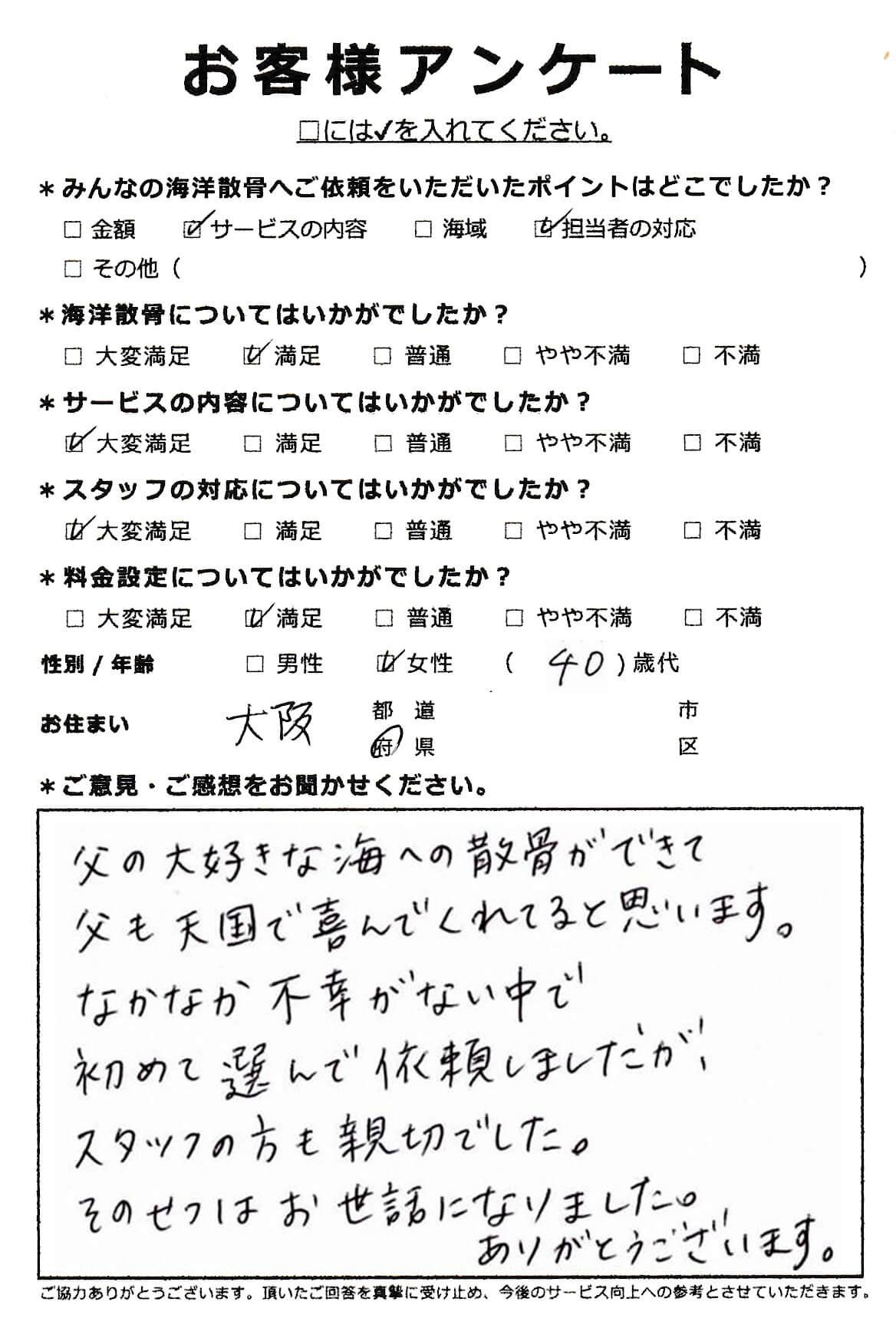 大阪市 40歳代女性 貸切乗船散骨
