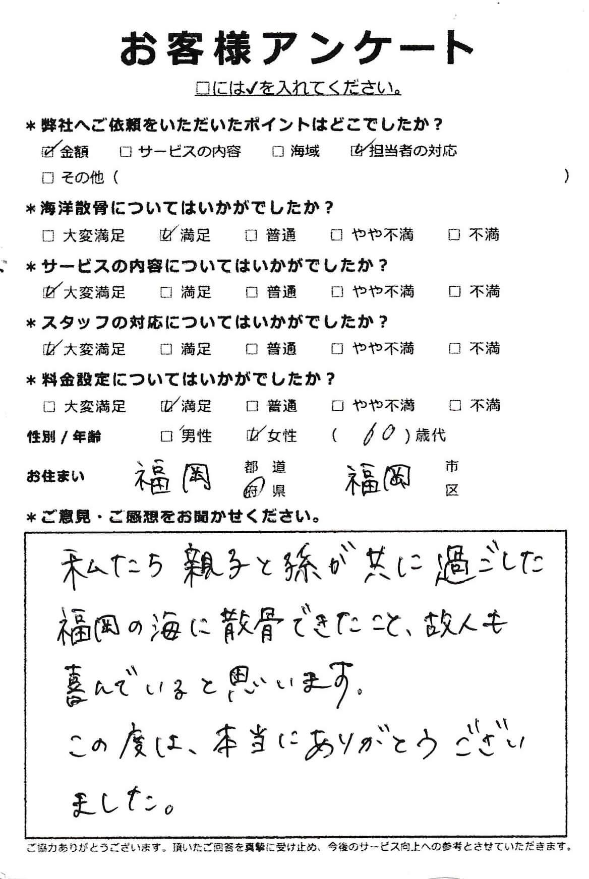 福岡市 60歳代女性 合同乗船散骨