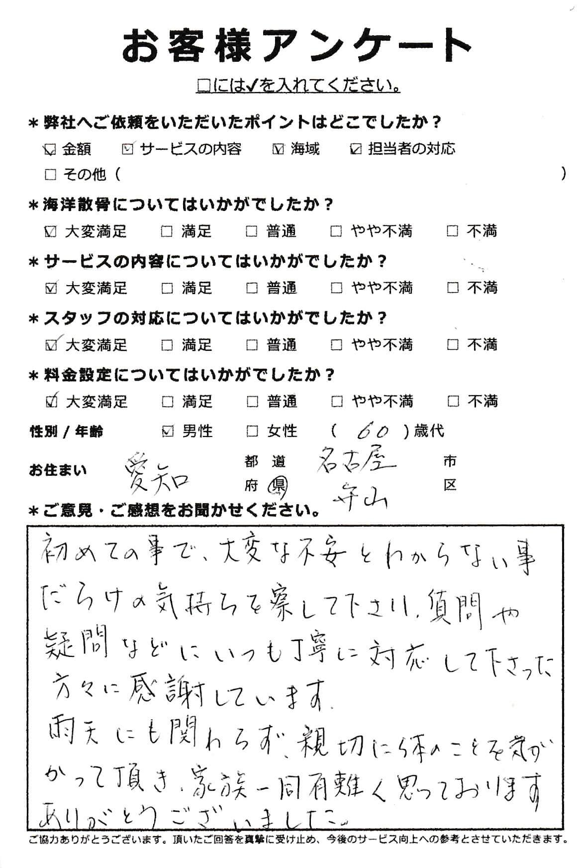 愛知県 名古屋市守山区 60代男性 貸切乗船散骨