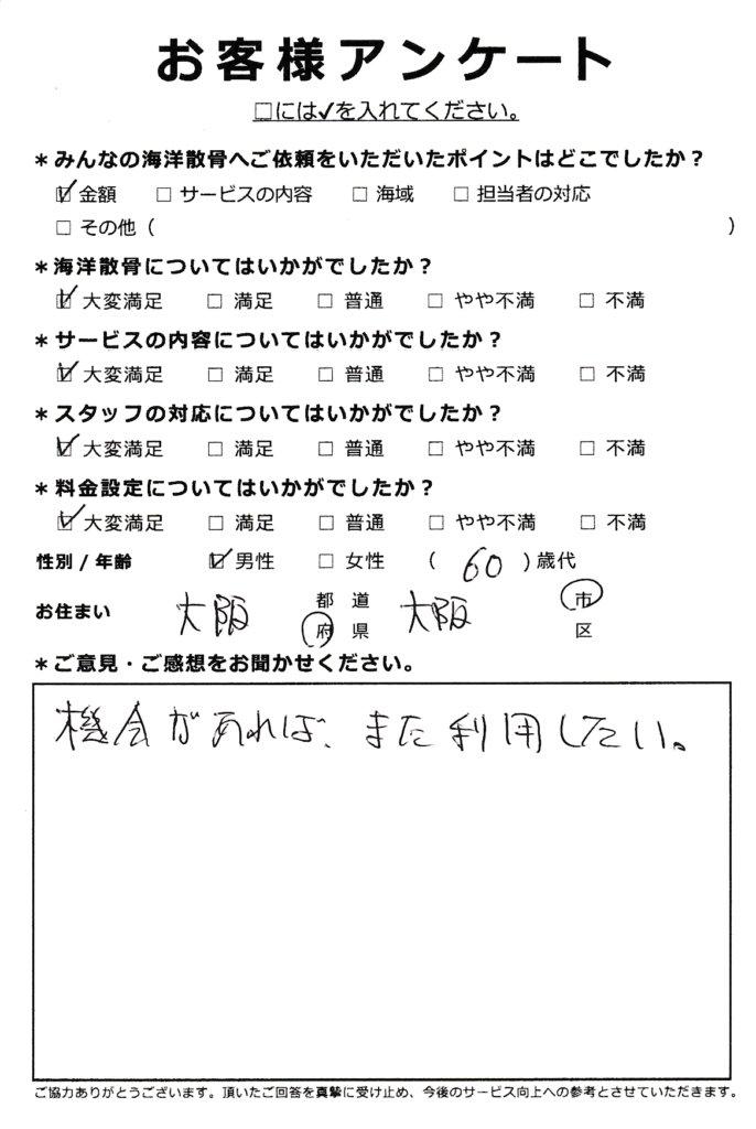 大阪市の60代男性の代行委託散骨