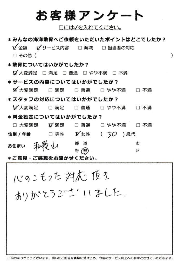 和歌山県の50代女性の代行委託散骨