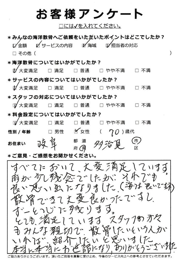 岐阜県の70代女性の代行委託散骨