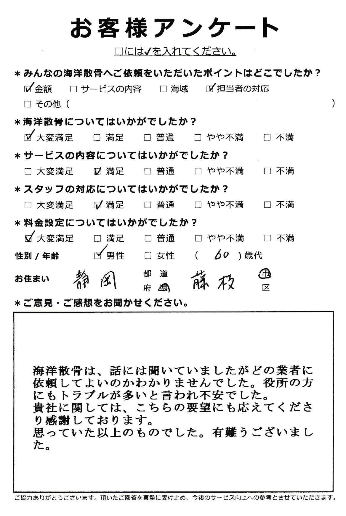 静岡県 藤枝市 60代男性 代行委託散骨