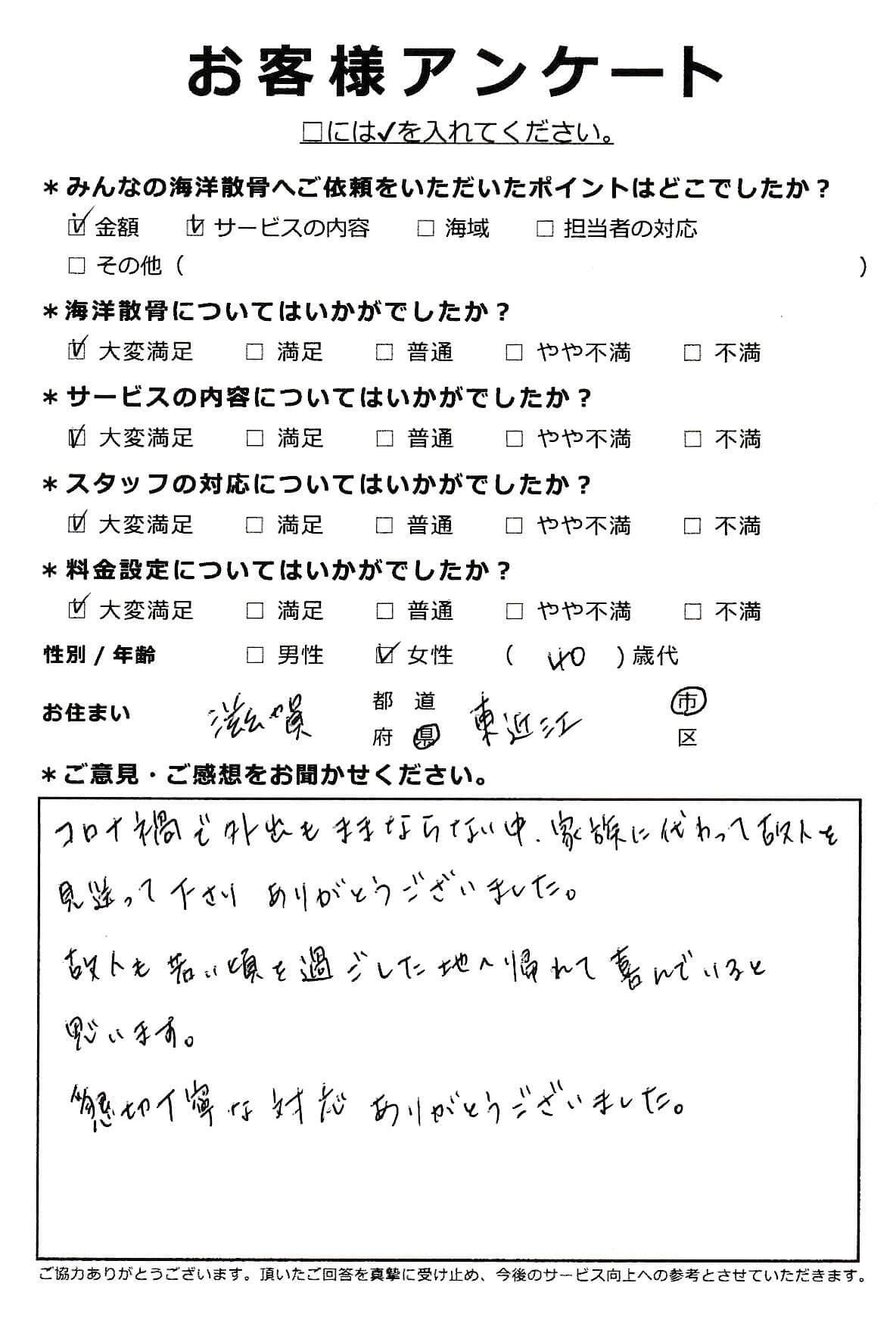 滋賀県 東近江市 40代女性 代行委託散骨