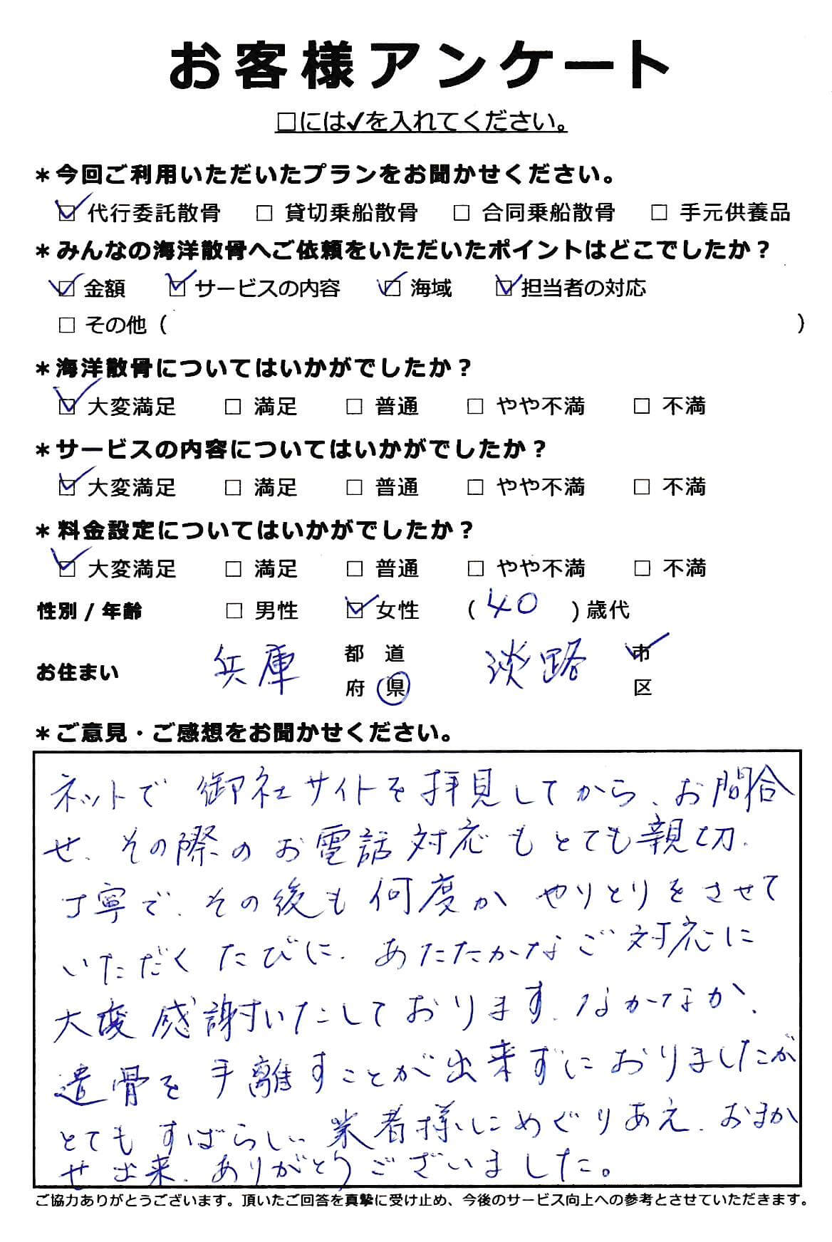 兵庫県 淡路市 40代女性 代行委託散骨