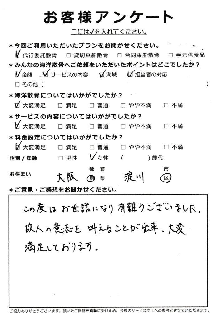 大阪市淀川区での代行委託散骨