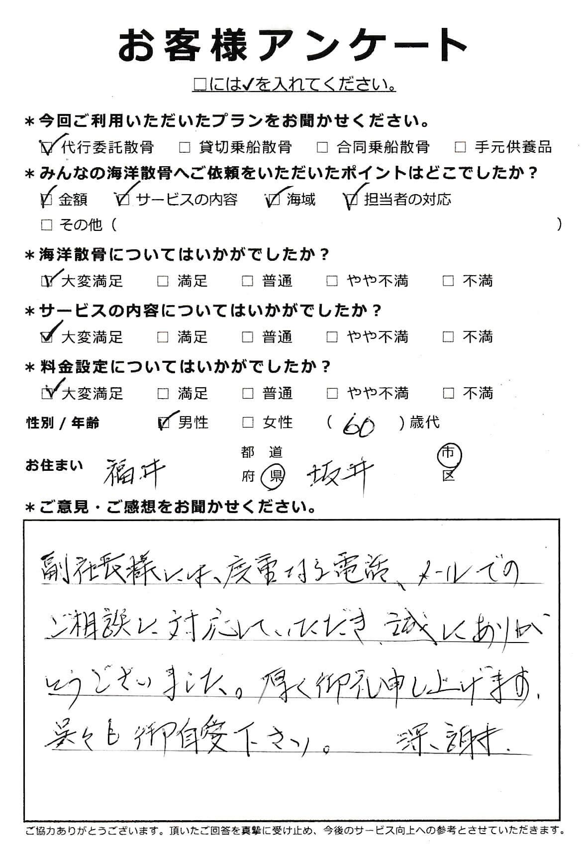 福井県坂井市 60代男性 代行委託散骨